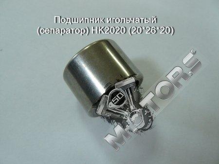 Подшипник игольчатый (сепаратор) HK2020 (20*26*20)