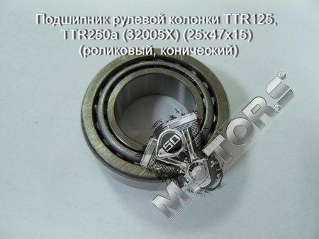 Подшипник рулевой колонки TTR125, TTR250a (32005Х) (25х47х15) (роликовый, конический)