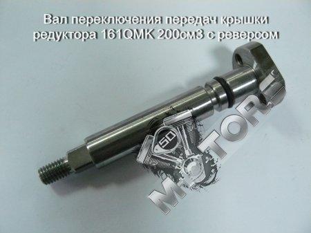 Вал переключения передач крышки редуктора 161QMK 200см3 с реверсом