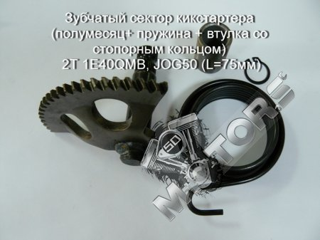 Запчасти для скутера, 2T 1E40QMB 10MM, 12MM, Пусковой механизм, Кикстартеры