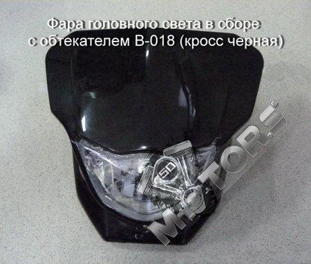 Фара головного света в сборе с обтекателем B-018 (кросс черная)