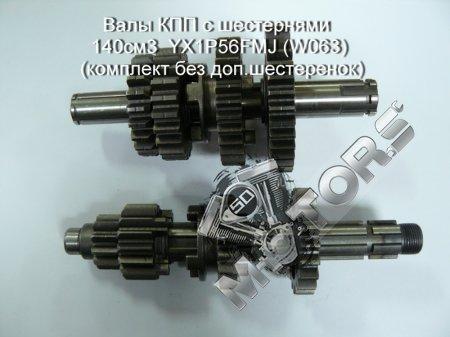 Валы КПП с шестернями 140см3  YX1P56FMJ (W063) (комплект без доп.шестеренок)