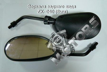 Зеркала заднего вида ZX- 040 (8мм)