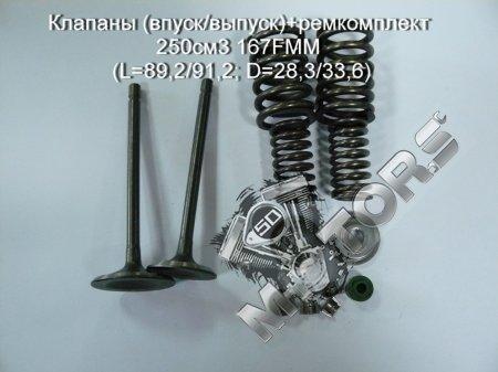 Клапаны (впуск/выпуск)+ремкомплект 250см3 167FMM (L=89,2/91,2; D=28,3/33,6)
