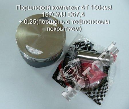 Поршневой комплект 4Т 150см3 157QMJ D57,4 + 0,25(поршень с тефлоновым покрытием)