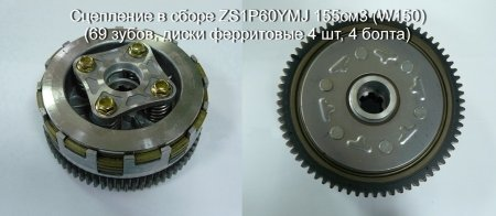 Сцепление в сборе ZS1P60YMJ 155см3 (W150) (69 зубов, диски ферритовые 4 шт, 4 болта)
