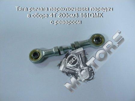 Тяга рычага переключения передач в сборе 4Т 200см3 161QMK с реверсом