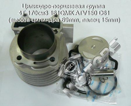 Цилиндро-поршневая группа 4Т 170см3 161QMK ATV150 D61(высота цилиндра 69mm, ...