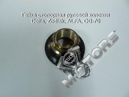 Гайка стопорная рулевой колонки Delta, Zodiak, ALFA, ОВ-70