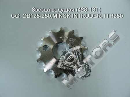 Звезда ведущая (428-13T) CG, CB125-250,MINSK,INTRUDER,TTR250