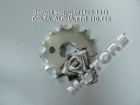 Звезда ведущая (428-13T) DELTA, ALPHA,TTR 110,125
