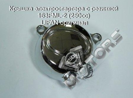Крышка электростартера с резинкой 163FML-2 (250cc) LIFAN оригинал
