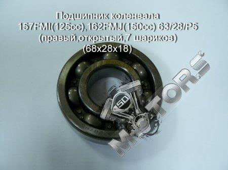 Подшипник коленвала 157FMI(125cc),162FMJ(150cc) 63/28/P5 (правый,открытый,7 шариков) (68x28x18)