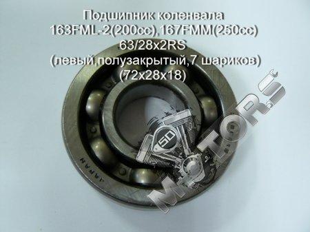 Подшипник коленвала 163FML-2(200cc),167FMM(250cc) 63/28x2RS (левый,полузакрытый,7 шариков) (72x28x18)