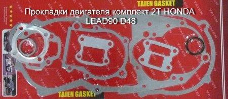 Прокладки двигателя комплект 2Т HONDA LEAD90 D48