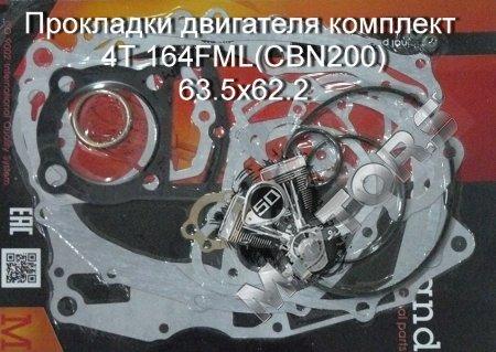 Прокладки двигателя комплект 4Т 164FML(CBN200) 63.5x62.2