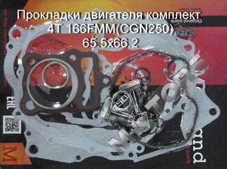 Прокладки двигателя комплект 4Т 166FMM(CGN250) 65.5x66.2
