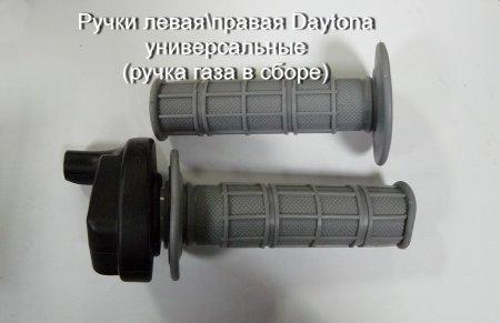 Ручки левая\правая Daytona универсальные (ручка газа в сборе)