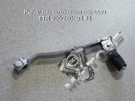 Рычаг переключения передач TTR 200/250см3 #3