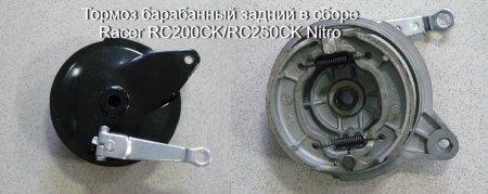 Запчасти для мотоцикла, Тормозная система, Тормозные колодки (барабанные)