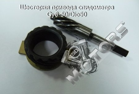 Шестерня привода спидометра Gy6-50/Dio50 (диск тормоз)