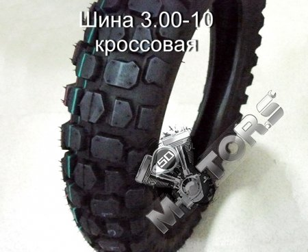 Шина 3.00-10 кроссовая