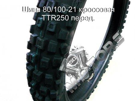 Шина 80/100-21 кроссовая TTR250 перед.