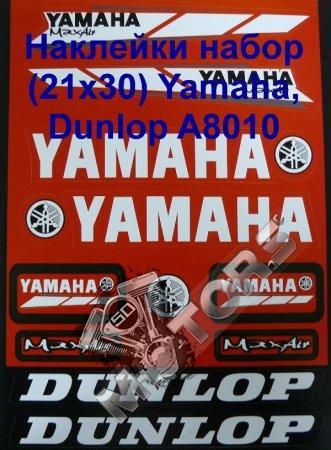 Наклейки набор (21x30) Yamaha, Dunlop A8010