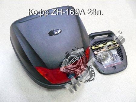 Кофр ZH-169A 28л