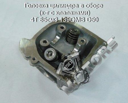 Головка цилиндра в сборе (к-т с клапанами) 4Т 85см3 139QMB D50