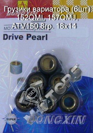 Грузики вариатора (6шт) 152QMI, 157QMJ, ATV150 8гр. 18x14