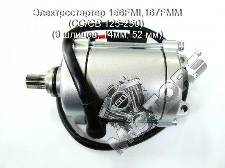 Электростартер 156FMI,167FMМ (CG/CB 125-250) (9 шлицов, 14мм, 52 мм)