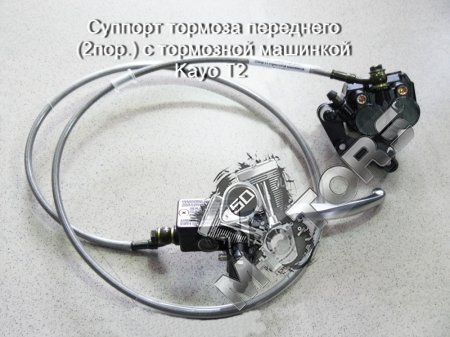 Cуппорт тормоза переднего (2пор.) с тормозной машинкой Kayo T2