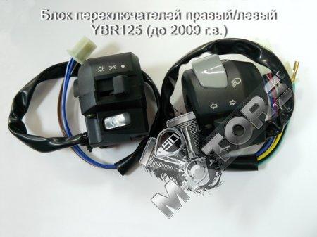 Блок переключателей правый/левый YBR125 (до 2009 г.в.)