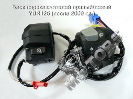 Блок переключателей правый/левый YBR125 (после 2009 г.в.)