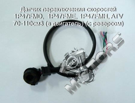 Датчик переключения скоростей 1P47FMD,  1P47FME, 1P47FMH, ATV 70-110см3 (в двигатель) (с реверсом)