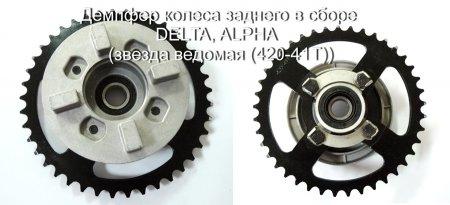 Демпфер колеса заднего в сборе DELTA, ALPHA  (звезда ведомая (420-41T))