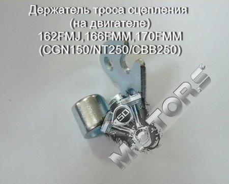 Держатель троса сцепления (на двигателе) 162FMJ,166FMM,170FMM (CGN150/NT250/CBB250)