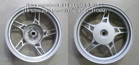 Диск колесный R12 задний 3.50-12 (19 шлицов) (литой) (барабан. 110мм)
