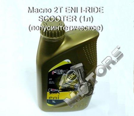 Масло 2Т ENI I-RIDE SCOOTER (1л) (полусинтетическое)
