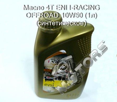 Масло 4Т ENI I-RACING OFFROAD 10W50 (1л) (синтетическое)
