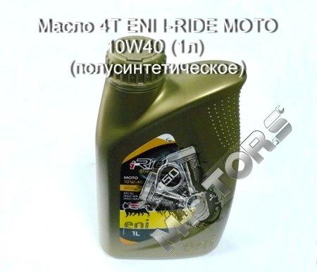 Масло 4Т ENI I-RIDE MOTO 10W40 (1л) (полусинтетическое)