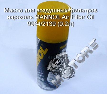 Масло для воздушных фильтров аэрозоль MANNOL Air Filter Oil 9964/2139 (0.2л)