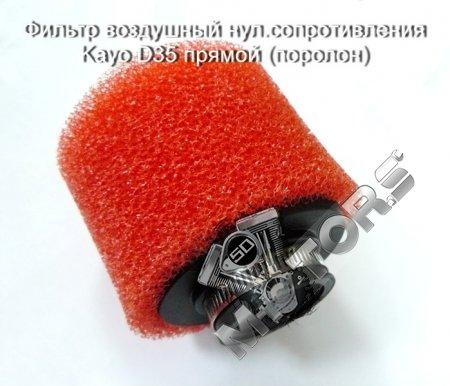Фильтр воздушный нул.сопротивления Kayo D35 прямой (поролон)