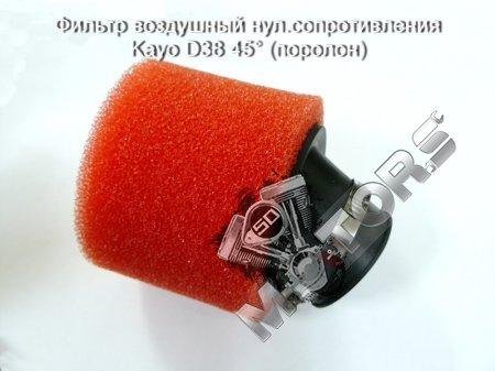 Фильтр воздушный нул.сопротивления Kayo D38 45° (поро