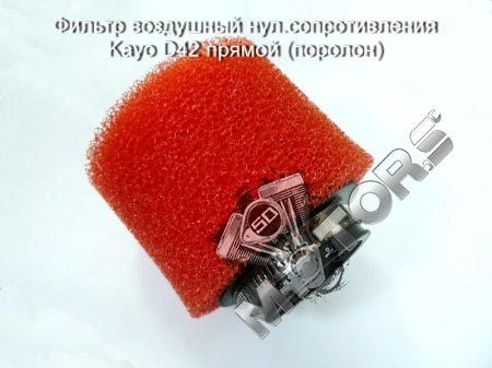 Фильтр воздушный нул.сопротивления Kayo D42 прямой (поролон)