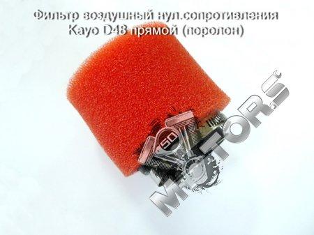 Фильтр воздушный нул.сопротивления Kayo D48 прямой (поролон)