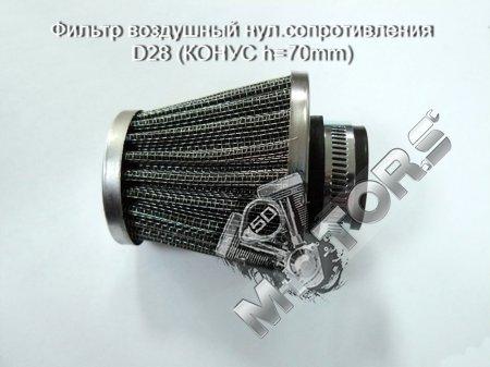 Фильтр воздушный нул.cопротивления D28 (КОНУС h=70mm)