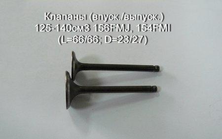 Клапаны (впуск./выпуск.) 125-140см3 156FMJ, 154FMI  (L=66/66; D=23/27)