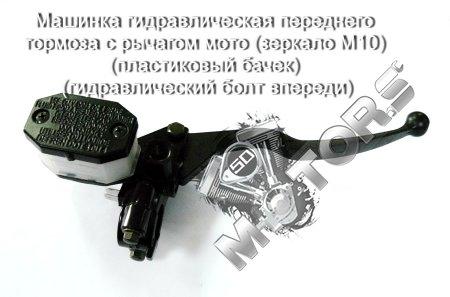 Машинка гидравлическая переднего тормоза с рычагом мото (зеркало М10) (пластиковый бачек) (гидравлический болт впереди)